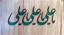 دردم مداوا میشود با گفتن یک یا علی/ استوری عید غدیر