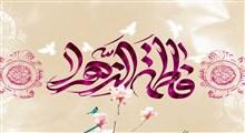 تواشیح لبنانی: یا زهراء یا زهراء