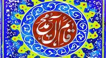 پادکست «چرا امام زمان(ع)» بخش چهاردهم/ استاد حسینی