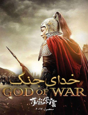 خدای جنگ(God of War)
