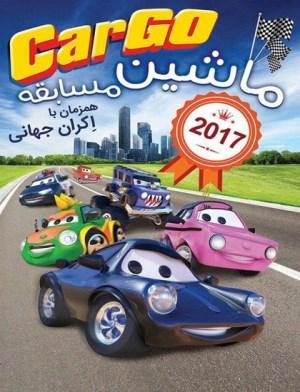 ماشین مسابقه(CarGo)