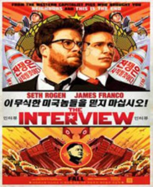 The Interview (مصاحبه)