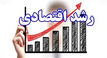 نرخ رشد اقتصادی بالاخره مثبت شد