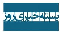 بسته خبری 7 دی ماه