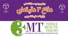 مسابقات ملی دفاع سه دقیقهای از پایاننامه در دانشگاه تهران برگزار خواهد شد