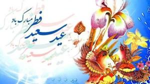 هلال ماه رویت شد/ فردا (یکشنبه ۴ خرداد) عید سعید فطر اعلام شد