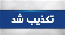 تکذیب یک شایعه در خصوص کرونا توسط دفتر آیت الله مکارم شیرازی