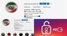 رابطه صمیمانه سلبریتیها با نوکر دشمنان ایران