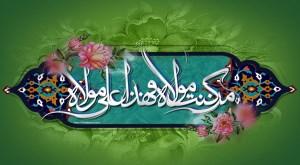 اعمال شب و روز عید غدیر خم