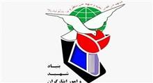 جانباختگان ایرانی سقوط هواپیمای اوکراینی در حکم شهید محسوب میشوند