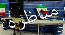 زمان بندی تبلیغاتی ۷ نامزد مشخص شد/ اولین مناظره ۱۷ خرداد