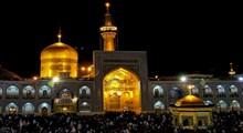 بیانیه مشترک تولیت های آستان های مقدس کشور در خصوص بر گزاری شب های قدر