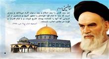 انقلاب اسلامی و تاثیرات آن بر مجاهدین فلسطینی