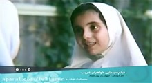 معرفی فیلم های سینمایی دو روز آخر هفته |  پخش نوستالژیهای خواهران غریب و کلاه قرمزی  از شبکه نمایش