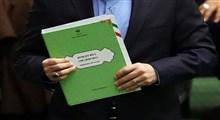کلیات لایحه اصلاحی بودجه ۱۴۰۰ تصویب شد+ جزئیات