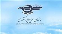 بیانیه سازمان هواپیمایی درباره فایل صوتی منتشر شده هواپیمای اوکراینی/ انتشار فایل صوتی مغایر با مقررات بررسی سوانح هوایی است