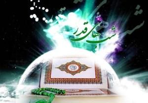 آشنایی با اعمال شب بیستویکم ماه مبارک رمضان