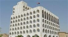وزارت خارجه عراق سفرای آمریکا و انگلیس در بغداد را احضار کرد