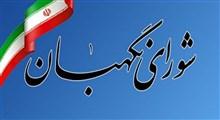آزمون علمی انتخابات مجلس خبرگان 28 آذر برگزار خواهد شد + مواد و منابع آزمون