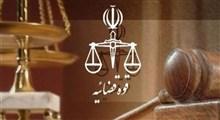 پرونده نمایندگان متخلف را به قوه قضاییه ارسال شده است