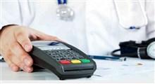 میزان جریمه عدم استفاده «پزشکان» از کارتخوان، 2 درصد از کل درآمد تعیین شد