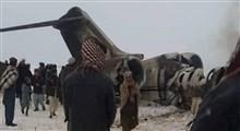 طالبان مسئولیت سرنگونی هواپیمای آمریکایی را پذیرفت