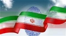 اعلام نتایج رسمی برخی حوزههای انتخابیه انتخابات مجلس