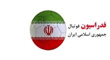 جریمه 120 هزار دلاری کمیته انضباطی کنفدراسیون فوتبال آسیا برای فوتبال ایران