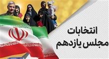 حوزههای ۱۱ گانه مرحله دوم انتخابات مجلس شورای اسلامی + جدول