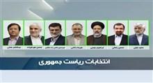 اسامی نامزدهای نهایی انتخابات ریاست جمهوری ۱۴۰۰ اعلام شد+ واکنش ها