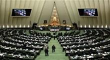 آغاز جلسه علنی مجلس شورای اسلامی/بررسی گزارش کمیسیون امنیت ملی از روند اجرای برجام