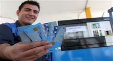سهمیه بنزین کارت های سوخت خودروهای شخصی از بین نمی رود