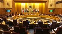 """بیانیه ی اتحادیه عرب در مخالفت با طرح """"معامله قرن"""""""