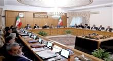 بیانیه دولت درباره تصمیم کارگروه اقدام مالی (FATF) در مورد ایران