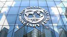 صندوق بین المللی پول یا صندوق آمریکایی پول
