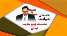 بررسی پیامدهای انتخاب نخستوزیر مکلف لبنان