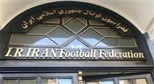 چه کسانی رئیس فدراسیون فوتبال را انتخاب میکنند؟
