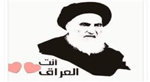 واکنشها به هتاکی رسانه سعودی «الشرق الاوسط» به مرجعیت دینی عراق