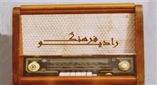 برنامههای رادیو فرهنگ با کنداکتور جدید پخش میشوند