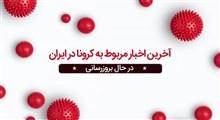 آخرین اخبار مربوط به شیوع و کنترل کروناویروس در ایران