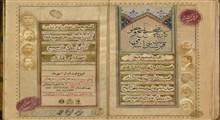 کارگاه تصحیح نسخ خطی و فهرستشناسی اسلامی برگزار میشود + نام اساتید و سرفصل ها