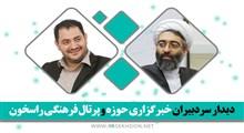 بازدید سردبیر خبرگزاری حوزه از پرتال فرهنگی راسخون