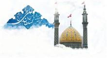 زیارت مجازی حضرت ابالحسن علی بن محمد الباقر (ع)