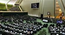 مهلت دو هفته ای مجلس به دولت برای ارائه لایحه دو دوازدهمی بودجه سال 99