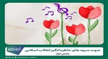 صوت سرود های خاطره انگیز انقلاب اسلامی (بخش اول)+دانلود