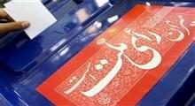 ایرادات شورای نگهبان به طرح دو فوریتی اصلاح قانون انتخابات اعلام شد