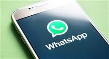 اقدام جنجالی واتساپ/ ماجرای اشتراک گذاری اطلاعات واتساپ با فیسبوک چیست؟