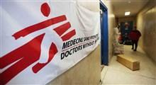 نگاهی اجمالی به ماجرای پزشکان بدون مرز