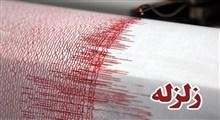 زلزله ۴.۸ ریشتری در هرمزگان/ زمین لرزه خسارتی نداشت