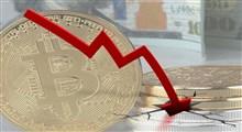 سقوط بیتکوین به پایینترین سطح در هشت ماه گذشته